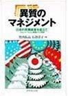 異質のマネジメント―日本的同質経営を超えて マネジャー431人現場からの提言