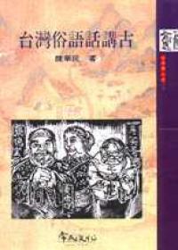 台灣俗語話講古
