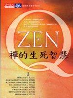 ZenQ禪的生死智慧