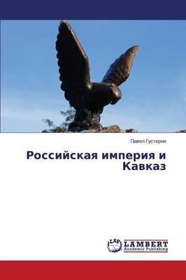 Российская империя и Кавказ