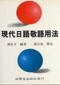 現代日語敬語用法