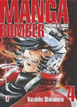 Manga Bomber 4
