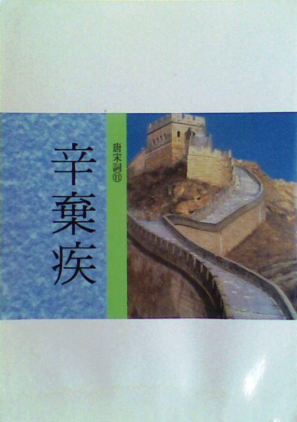 中國文學總新賞‧唐宋詞(11)