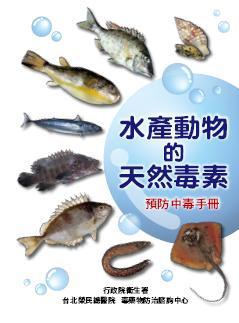 水產動物的天然毒素