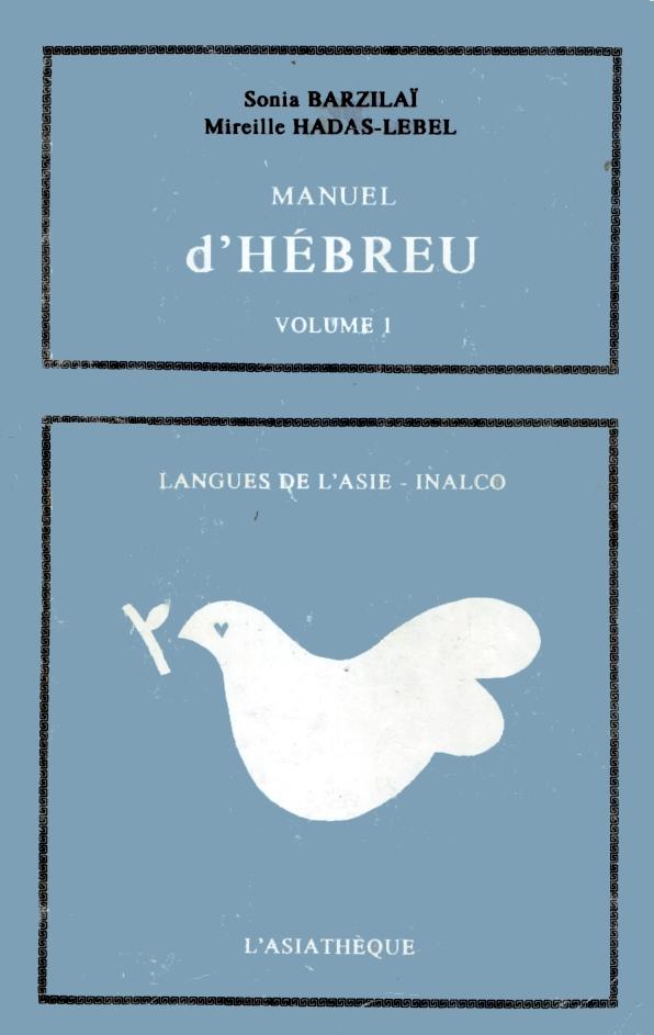 Manuel d'hébreu, volume 1