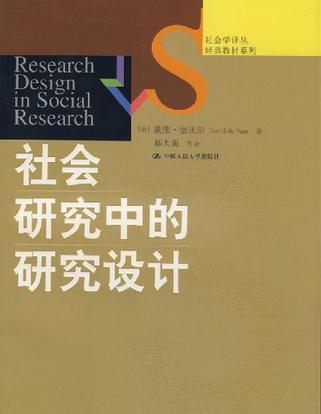 社会研究中的研究设计