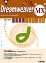 Dreamweaver MX 2004 中文版白皮書