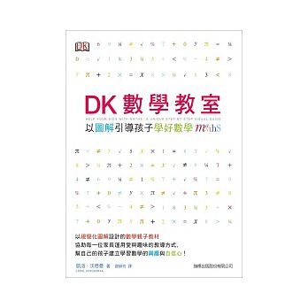DK 數學教室
