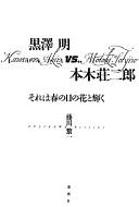 黒澤明vs.本木荘二郎