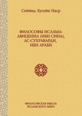 Filosofy Islama. Avitsenna (Ibn Sina), As-Suhravardi, Ibn Arabi