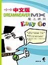Dreamweaver MX中文版魔法網頁Easy Go
