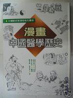 漫畫中國醫學歷史