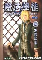魔法學徒(4)
