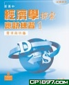 新高中經濟學探索(1)