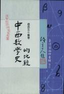 中西數學史的比較