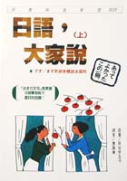 日語,大家說(上)
