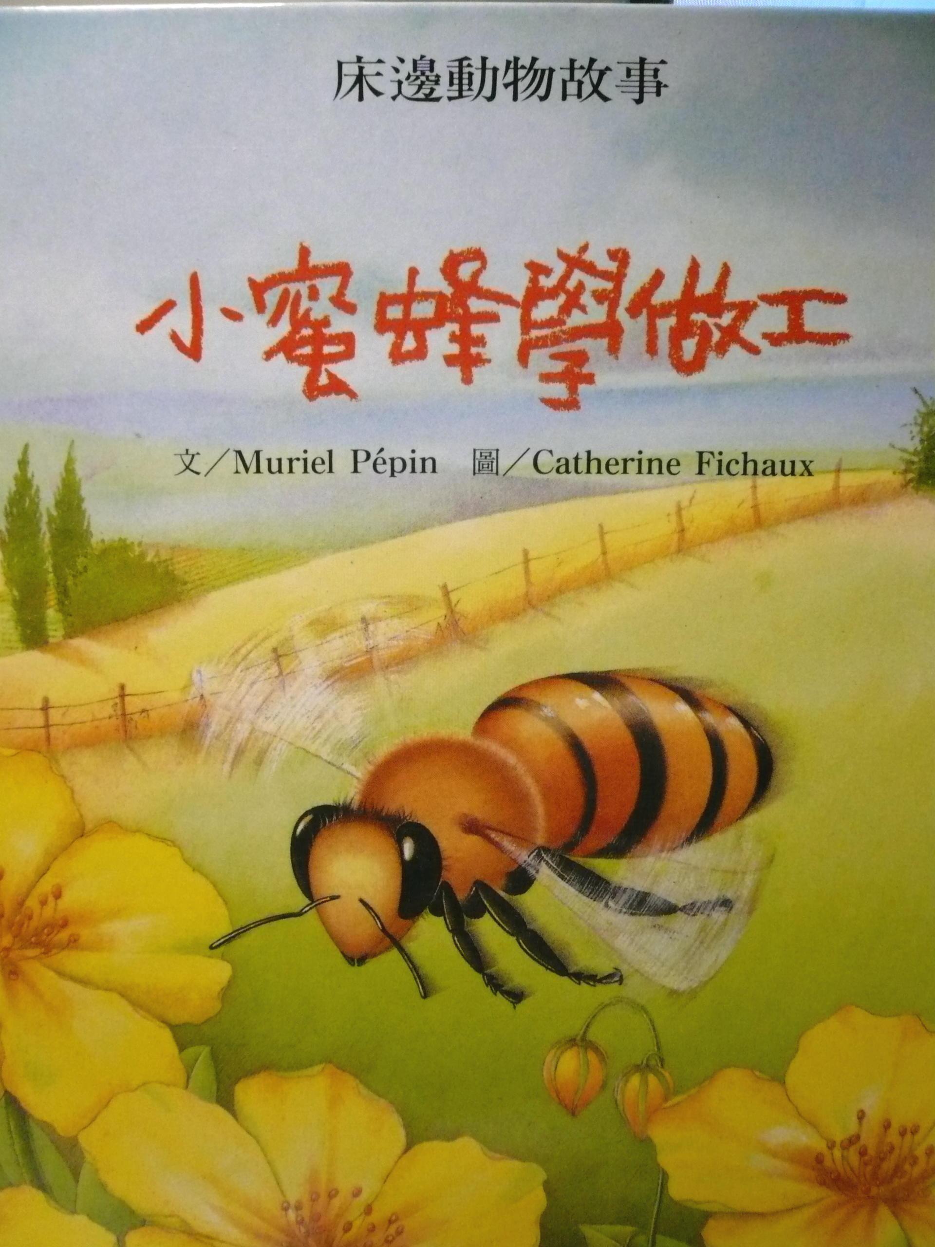小蜜蜂學做工