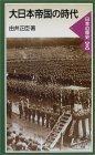 大日本帝国の時代―日本の歴史〈8〉