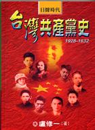 日據時代台灣共產黨史
