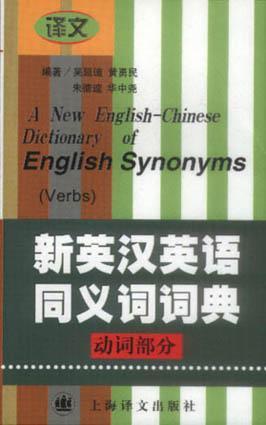 新英汉英语同义词词典・动词部分