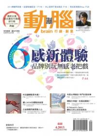 動腦雜誌 4月號/2013 第444期
