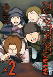 Durarara!! Saika-hen vol. 2