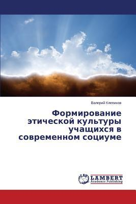 Formirovanie eticheskoy kul'tury uchashchikhsya v sovremennom sotsiume