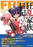 FBSP vol.3 狂乱家族日記すぺしゃる