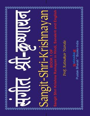 Sangit-Shri-Krishnayan, Volume 1 of Sangit-Shri-Krishna-Ramayan, Hindi-Sanskrit-English