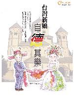 台灣新娘自德其樂