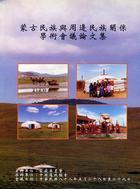 蒙古民族與周邊民族關係學術會議論文集
