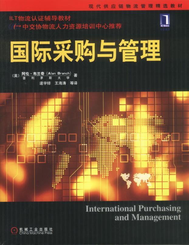 国际采购与管理