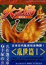 火之鳥(13)