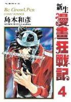 新生漫畫狂戰記 4