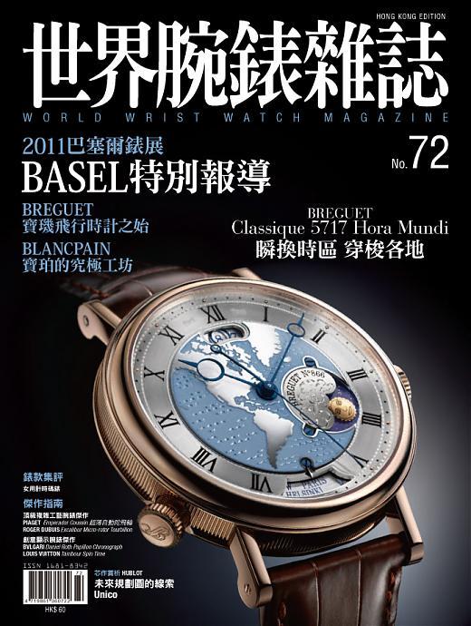 World Wrist Watch Magazine 世界腕錶雜誌 NO. 72
