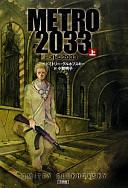Metro 2033 上