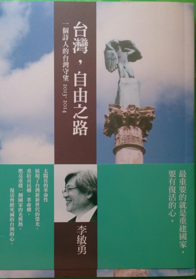 一個詩人的台灣守望(2013-2014)