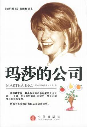 玛莎的公司