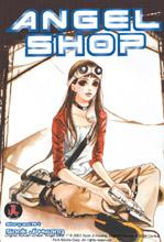 Angel Shop, Vol. 1