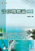計算機概論2007年最新版