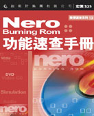 Nero Burning Rom弁鈳t查手冊