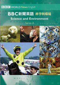 BBC新聞英語2科學與環境(附1CD)