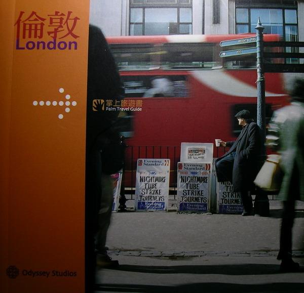 掌上旅遊書-倫敦