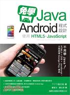 免學 Java!Android 程式設計