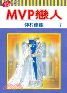 MVP戀人 7(完)