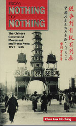 From Nothing to Nothing: The Chinese Communist Movement and Hong Kong 1921-1936