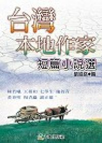 台灣本地作家短篇小說選