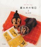 編み犬の毎日