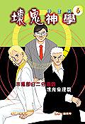 壞鬼神學漫畫版6