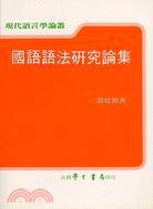 國語語法研究論集